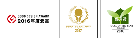 GOOD DESIGN AWARD 2016年度受賞/ジャパン・レジリンス・アワード2017/HOUSE OF THE YEAR 2016 優秀賞
